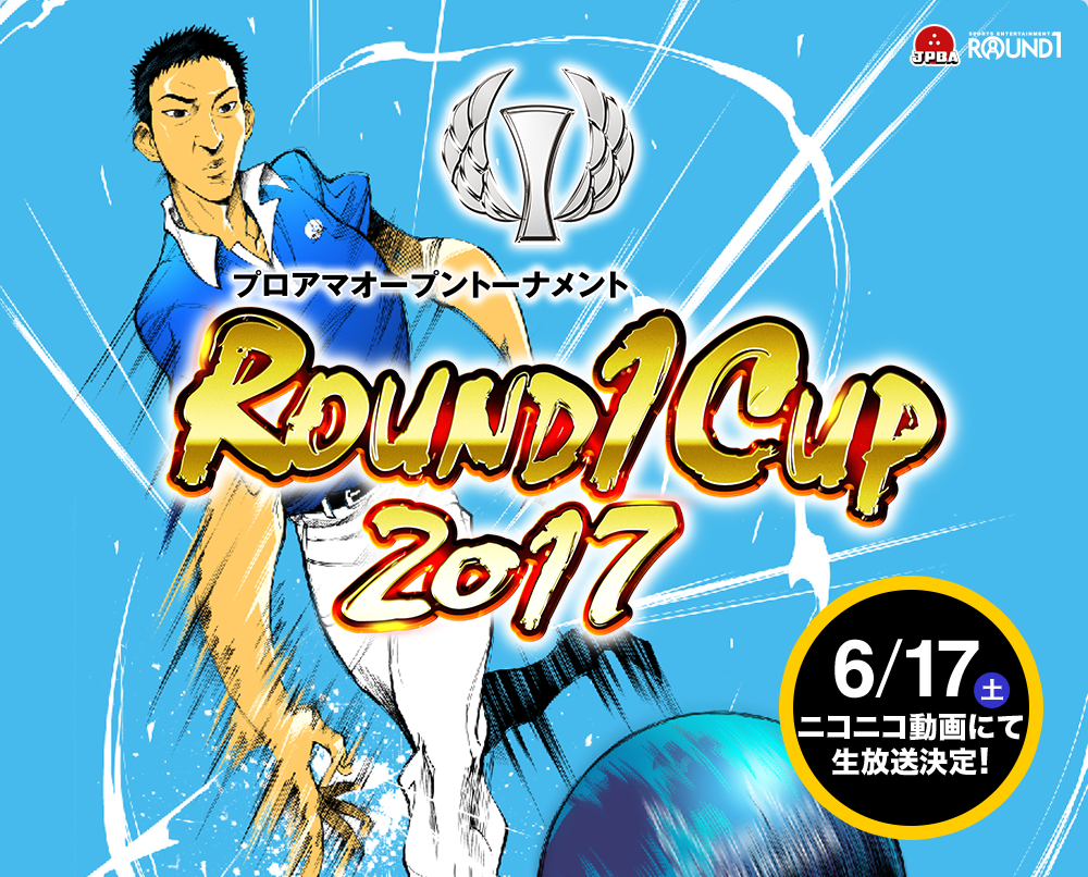 ROUND1 Cup 2017